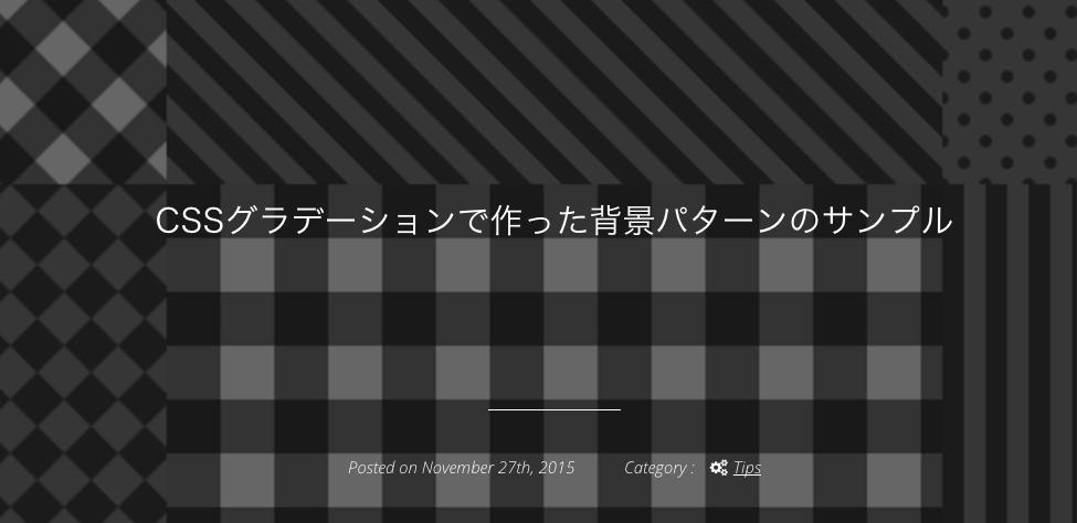 スクリーンショット 2015-12-08 21.37.51