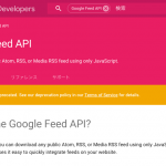 【復旧済み】Google AJAX Feed API が「403 : This API is no longer available.」を返す件について