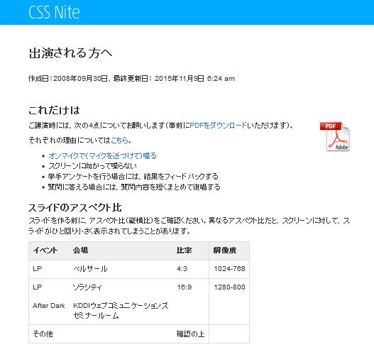 cssnite_01