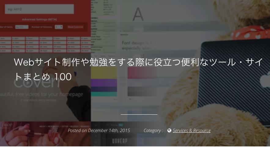 スクリーンショット 2015-12-24 19.47.20