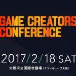 (17'GCC) GAME CREATORS CONFERENCE 2017に行ってきました – その1